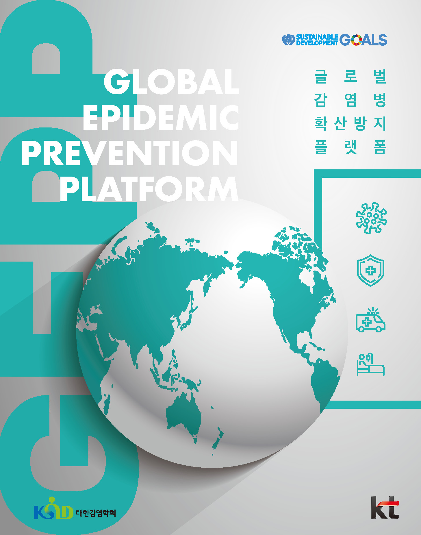 SUSTAINABEL DEVELOPMENT GOALS. GLOBAL EPIDEMIC PREVENTION PLATFORM. 글로벌 감염병 확산방지 플랫폼.KSID 대한감염학회. KT
